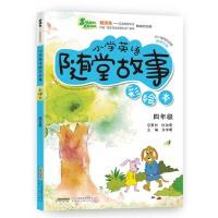 超级秀 小学英语随堂故事 四年级(彩绘本 附赠光盘)