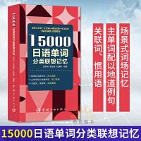 正版 15000日语单词分类联想记忆 日语单词书日本语场景式记忆学地道日语关联词惯用语日语自学教程能力考试备考单词书中国