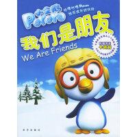 《小企鹅pororo》第1辑+《小企鹅pororo》第2辑(附赠精美卡通贴)(注音版)――共6本