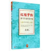 红楼梦断(曹雪芹家的故事5曹雪芹别传上)