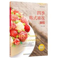王森 四季韩式裱花蛋糕