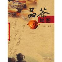 【正版二手书9成新左右】品茶地图 云峰著 农村读物出版社