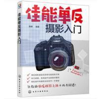 佳能单反摄影入门 拍摄夜景的技巧书籍 佳能单反相机的功能设置书籍 佳能单反相机使用方法书籍 快速提高实拍技能书籍 摄影