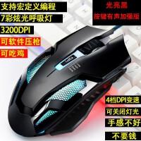 S33 游戏鼠标 (有线鼠标宏静音无声 电竞笔记本电脑办公台式 usb光电吃鸡)