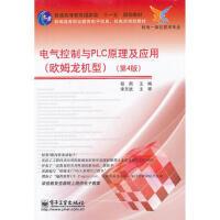 【二手旧书8成新】电气控制与PLC原理及应用(欧姆龙机型)(第4版) 程周 9787121153204 电子工业出版社