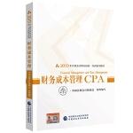 2019年CPA注册会计师考试注会官方辅导教材 《 财务成本管理 》