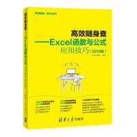 清华:《高效随身查――Excel函数与公式应用技巧(2016版)》