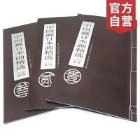 中国藏日本画精选东北卷全三册浮世绘画集画册艺术临摹鉴赏书籍天津人民美术出版社