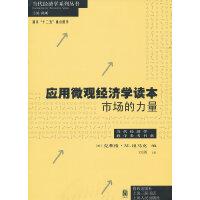 应用微观经济学读本
