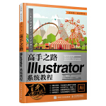 高手之路 illustrator系统教程