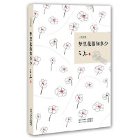 【旧书二手书8成新】梦里花落知多少 三毛 北京十月文艺出版社 9787530209745