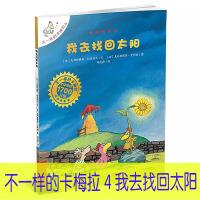 (彩绘本)不一样的卡梅拉手绘本4:我去找回太阳 9787539135151 二十一世纪出版社