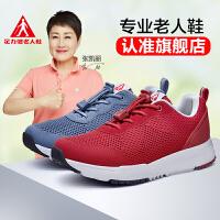 足力健老人鞋妈妈夏休闲网鞋女透气网面跑步鞋轻便减震老年健步鞋