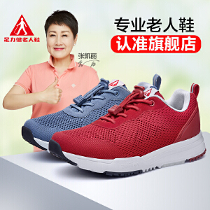 足力健老人鞋正品妈妈鞋软底女舒适休闲鞋子女2018新款老年健步鞋