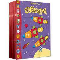 全套8册 发现数学天才 智力开发童书 育儿书 加法是什么 减法怎么用/发现数学天才等儿童早教启蒙左右脑全脑开发0-6岁数字逻辑认知