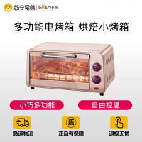 【苏宁易购】Bear/小熊 DKX-A09A1烤箱家用 迷你 多功能电烤箱 烘焙小烤箱正品