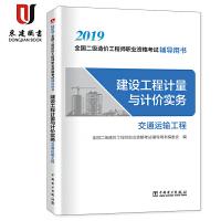2019全国二级造价工程师职业资格考试辅导用书:建设工程计量与计价实务-交通运输工程