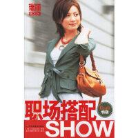 [二手旧书9成新]职场搭配SHOW,日本主妇之友社 供稿,北京《瑞丽》杂志社,9787501955718,中国轻工业出