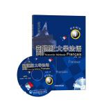 新世纪大学法语(1)(学生)(配MP3)
