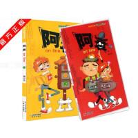 《现货》 阿衰55-56册 共2本 猫小乐/编绘 漫画派对单行本
