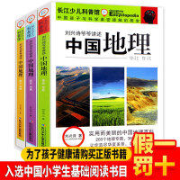 刘兴诗爷爷讲述中国地理(全3册)写给儿童的中国地理讲给孩子的中国地理三四年级课外阅读必读书五年级六年级课外阅读推荐书籍