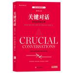 关键对话 如何高效能沟通 影印第2版 史蒂芬柯维 荐 沟通的艺术人际关系口才训练与交往流说话技巧书籍