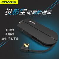 品胜无线HDMI同屏器苹果airplay推送安卓Miracast手机平板电视投