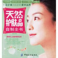 【二手旧书9成新】 天然护肤品自制全书 凰朝 中国纺织出版社 9787506441957