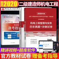 2020版全国二级建造师机电专业教材+历年真题冲刺试卷2本套