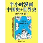 半小�r漫��中��史+世界史(共4��)