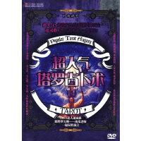 超人气塔罗占卜术(DVD)