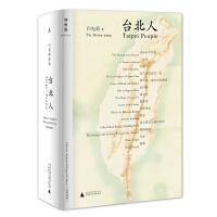 《台北人》(汉英对照版)(白先勇乔志高联袂打造,中英文双绝的文学经典)