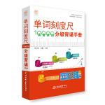 单词刻度尺:10000英语单词分级背诵手册
