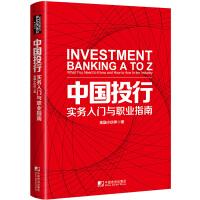 中国投行:实务入门与职业指南