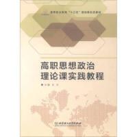 高职思想政治理论课实践教程 9787568239318 北京理工大学出版社 刘红 编