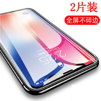 【2张装】iPhone8全屏钢化膜 iphone8plus蓝光膜 iphone7钢化膜 iphone7plus钢化膜