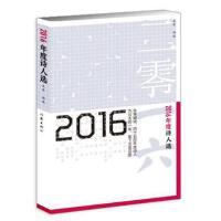 2016年度诗人选