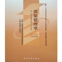 【正版】自考教材 自考 00153 质量管理学 2004年版 武汉大学出版社 工商企业管理专业 焦叔斌