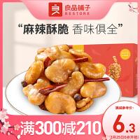 良品铺子 麻辣豆瓣240g*1袋休闲零食坚果炒货盒装独立小包