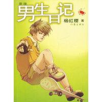 男生日记:新版 杨红樱著 9787506347211睿智启图书