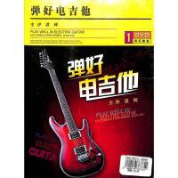 (先恒)弹好电吉他DVD