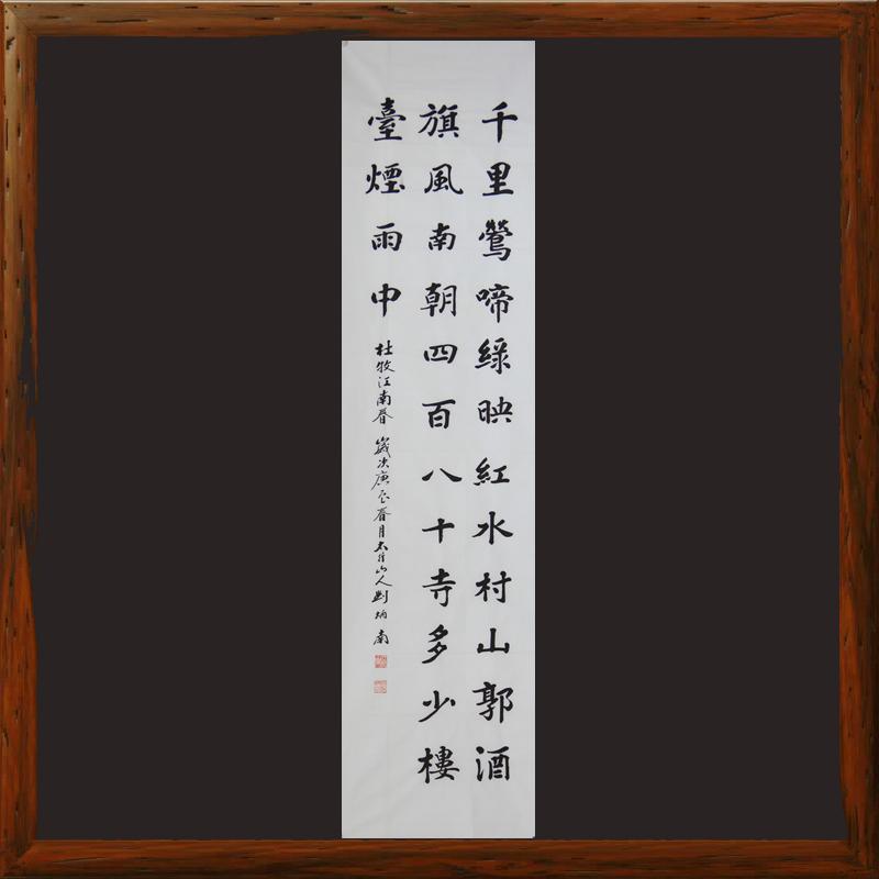 台湾著名书画家刘炳南先生书法《杜牧-江南春》