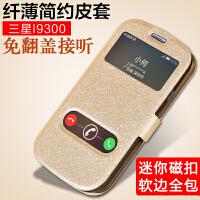 三星i9300手机套i9308手机壳盖世S3翻盖皮套i9305保护套外壳