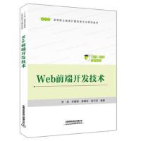 Web前端�_�l技�g �_��,尹薇婷,廖春��,段巧�` 9787113271503睿智��D��