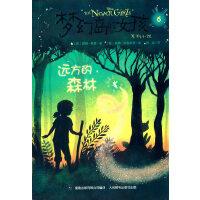 梦幻岛的女孩系列小说6――远方的森林