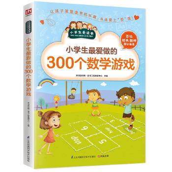 """小学生最爱做的300个数学游戏让孩子发现读书的乐趣,从此爱上""""悦""""读!"""