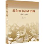 胶东妇女运动史略(1921―1949)