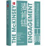 麦肯锡工具:项目团队的行动指南