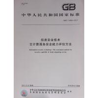 GB/T 34942-2017 信息安全技术 云计算服务安全能力评估方法