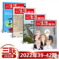 【2021年31期现货】三联生活周刊杂志2021年8月2日第31期总第1148期 郑州的容灾能力 北方城市罕见暴雨 新闻